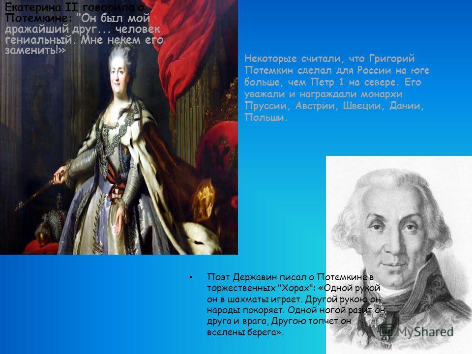 Екатерина II говорила о Потемкине: