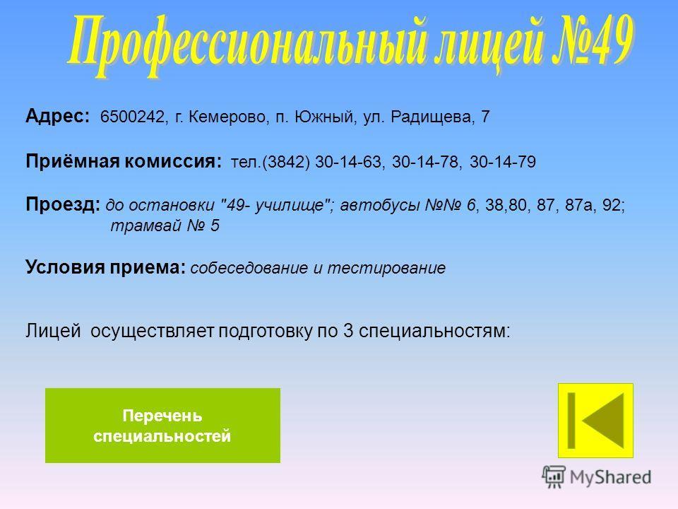 Адрес: 6500242, г. Кемерово, п. Южный, ул. Радищева, 7 Приёмная комиссия: тел.(3842) 30-14-63, 30-14-78, 30-14-79 Проезд: до остановки