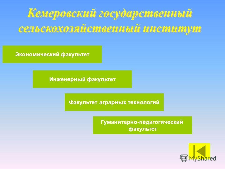 Экономический факультет Инженерный факультет Факультет аграрных технологий Гуманитарно-педагогический факультет