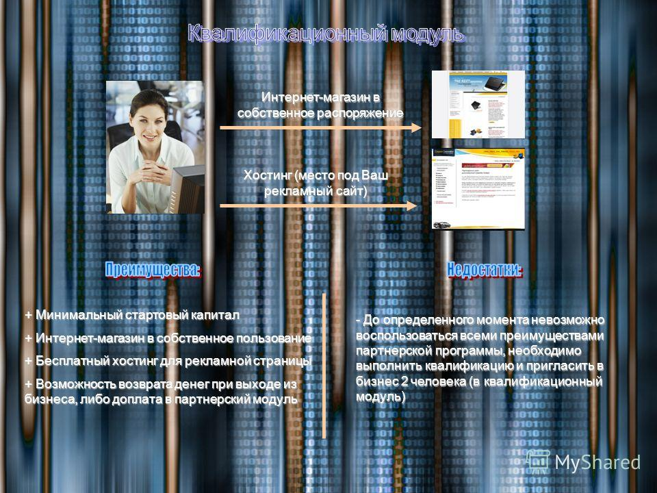 Интернет-магазин в собственное распоряжение Хостинг (место под Ваш рекламный сайт) + Минимальный стартовый капитал + Интернет-магазин в собственное пользование + Бесплатный хостинг для рекламной страницы + Возможность возврата денег при выходе из биз