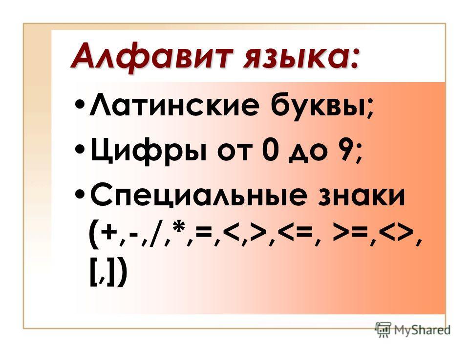 Алфавит языка: Латинские буквы; Цифры от 0 до 9; Специальные знаки (+,-,/,*,=,, =,, [,])
