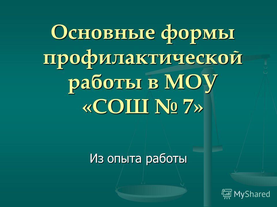 Основные формы профилактической работы в МОУ «СОШ 7» Из опыта работы
