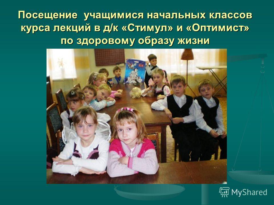 Посещение учащимися начальных классов курса лекций в д/к «Стимул» и «Оптимист» по здоровому образу жизни
