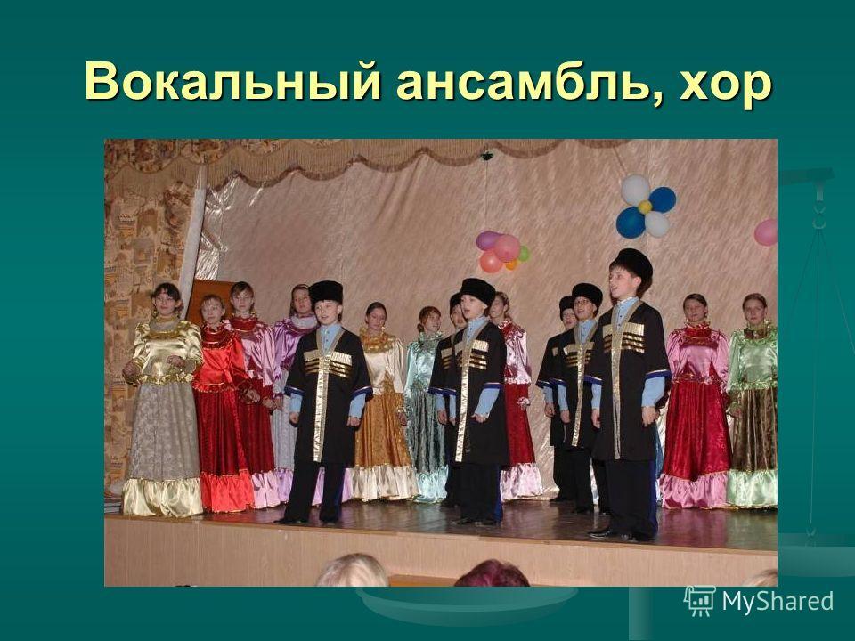 Вокальный ансамбль, хор