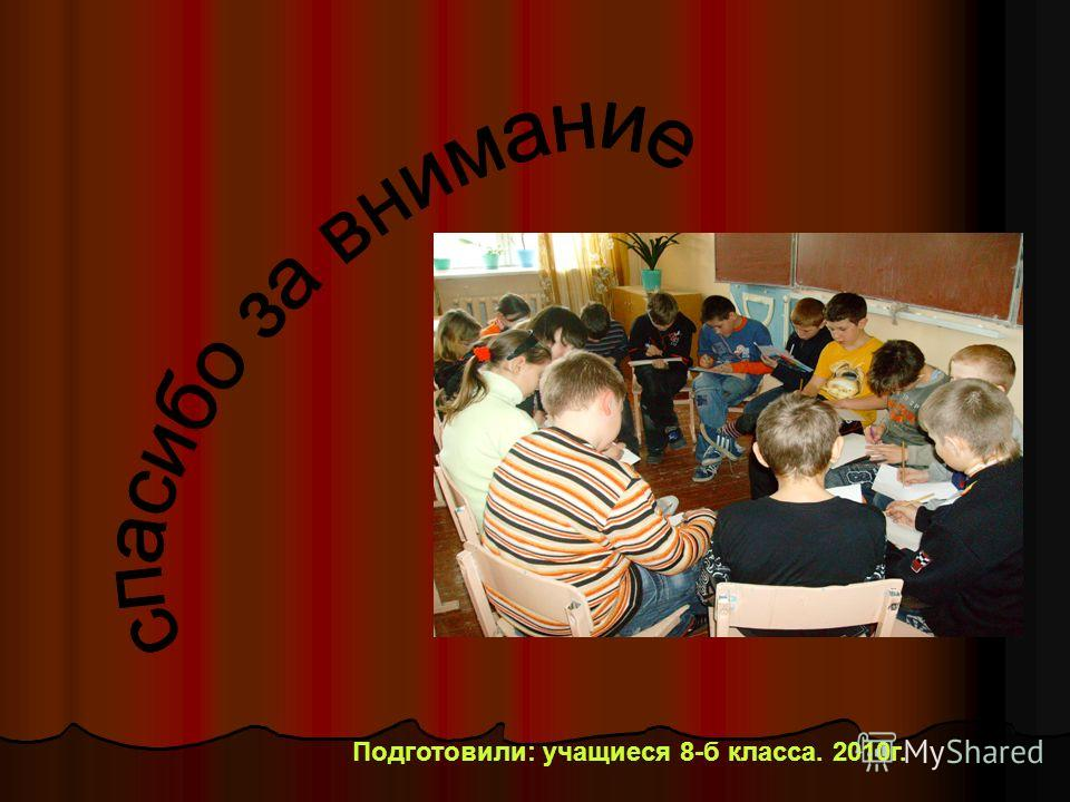 Подготовили: учащиеся 8-б класса. 2010г.