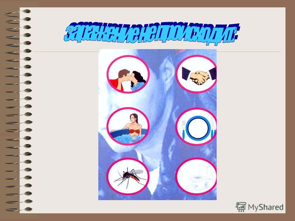 При внутривенном употреблении наркотика При половых контактах без презерватива От инфицированной матери к ребенку