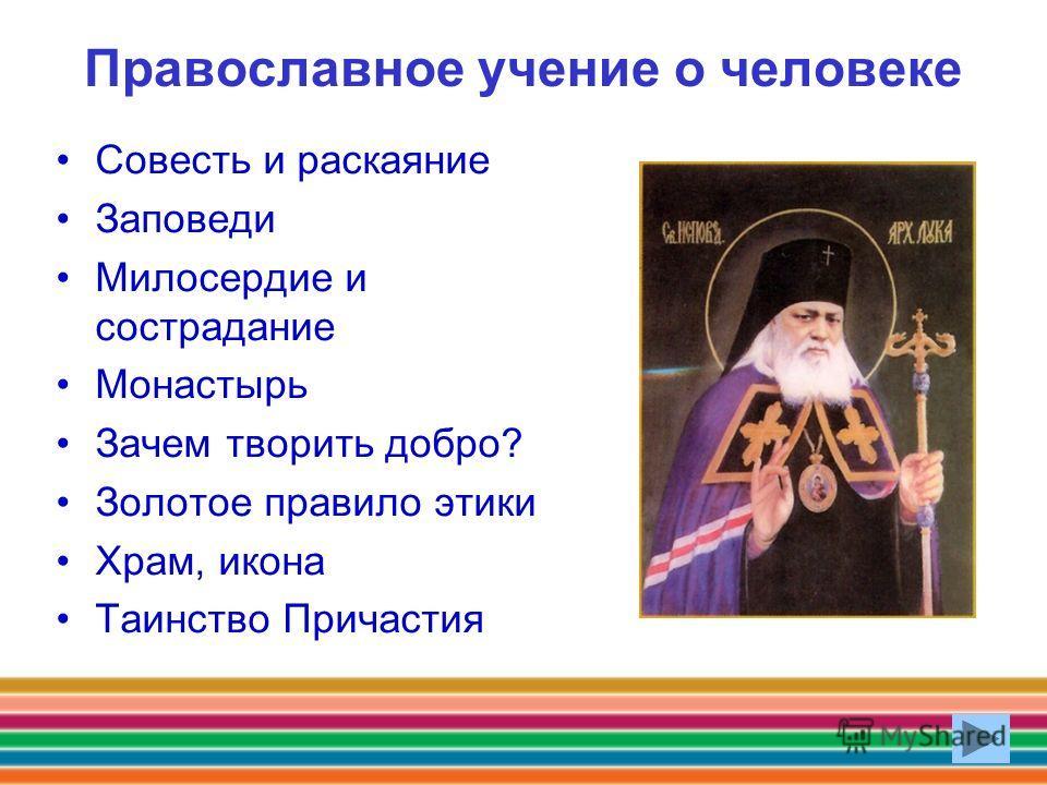 Православное учение о человеке Совесть и раскаяние Заповеди Милосердие и сострадание Монастырь Зачем творить добро? Золотое правило этики Храм, икона Таинство Причастия