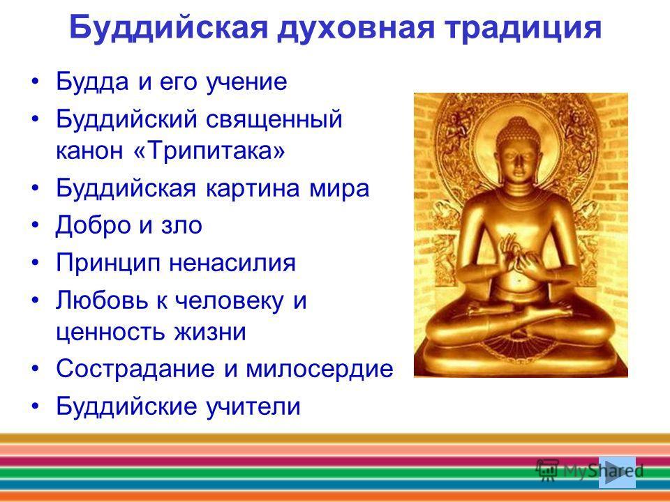Буддийская духовная традиция Будда и его учение Буддийский священный канон «Трипитака» Буддийская картина мира Добро и зло Принцип ненасилия Любовь к человеку и ценность жизни Сострадание и милосердие Буддийские учители