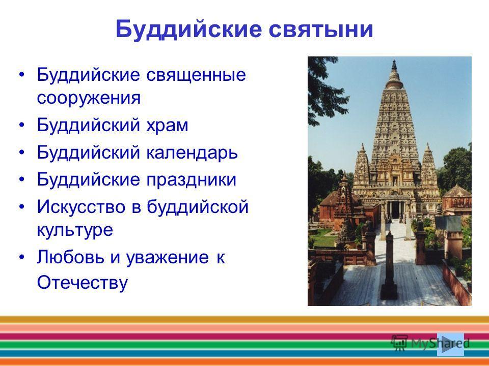 Буддийские святыни Буддийские священные сооружения Буддийский храм Буддийский календарь Буддийские праздники Искусство в буддийской культуре Любовь и уважение к Отечеству