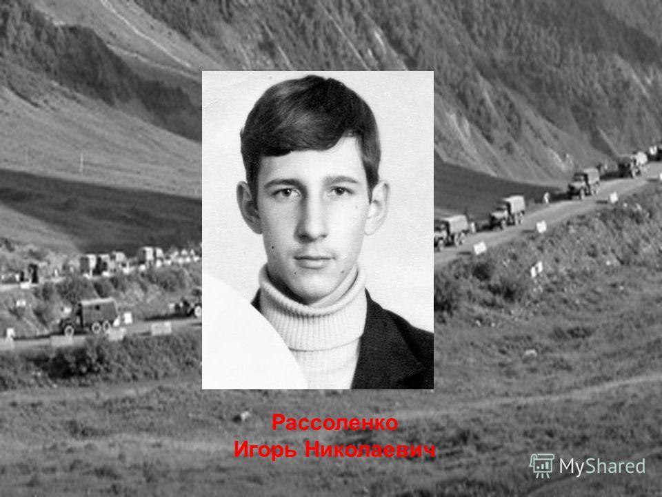 Рассоленко Игорь Николаевич