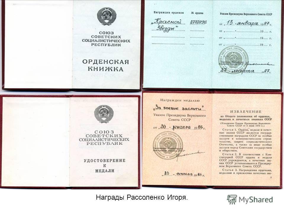 Награды Рассоленко Игоря.