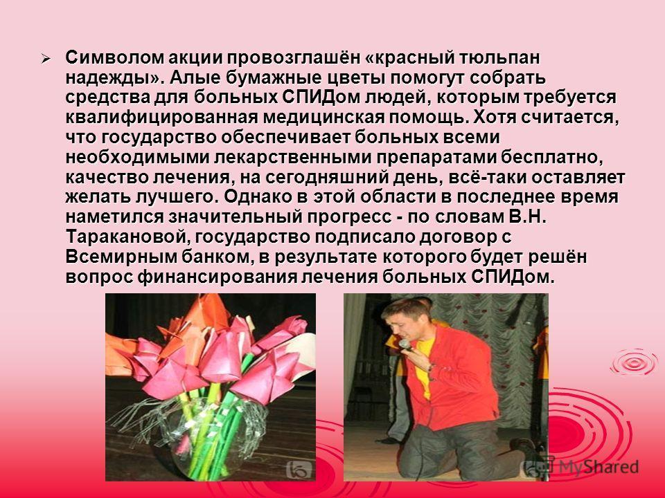 Символом акции провозглашён «красный тюльпан надежды». Алые бумажные цветы помогут собрать средства для больных СПИДом людей, которым требуется квалифицированная медицинская помощь. Хотя считается, что государство обеспечивает больных всеми необходим