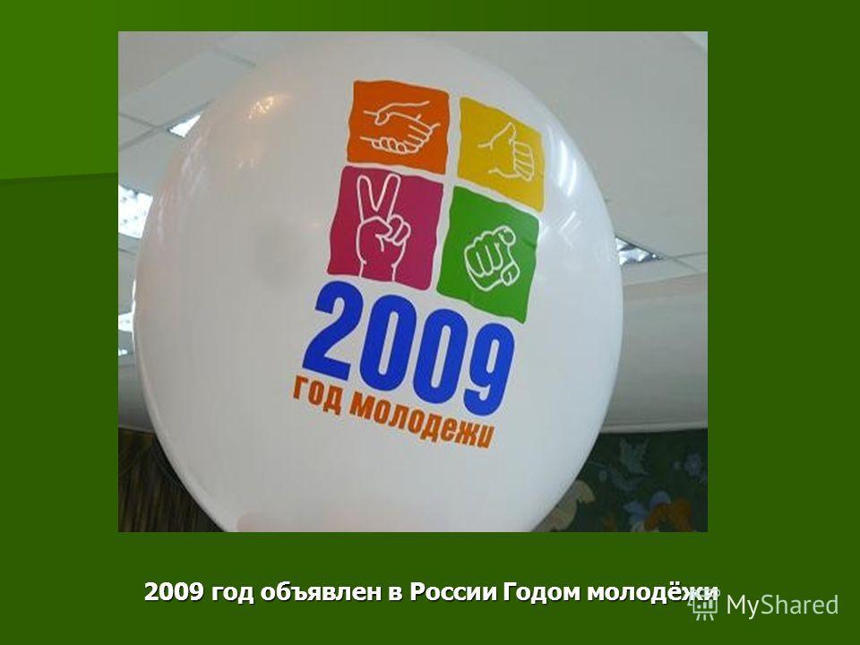 2009 год объявлен в России Годом молодёжи 2009 год объявлен в России Годом молодёжи