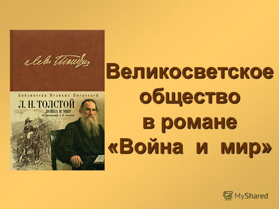 Великосветское общество в романе «Война и мир»