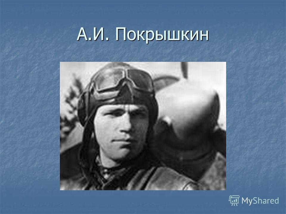 А.И. Покрышкин