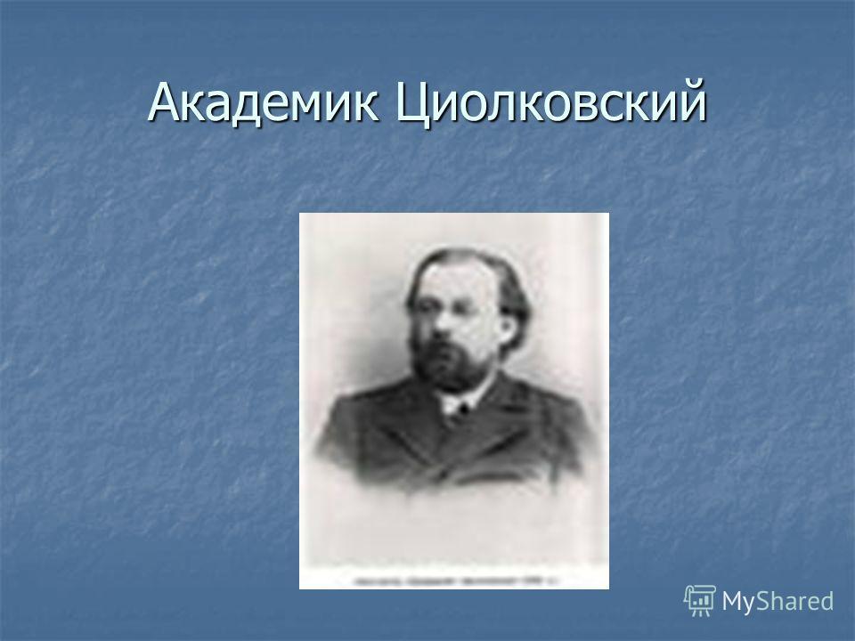 Академик Циолковский