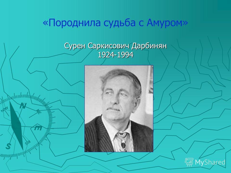 «Породнила судьба с Амуром» Сурен Саркисович Дарбинян 1924-1994