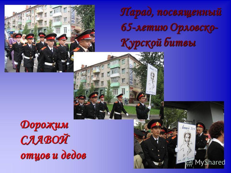 Парад, посвященный 65-летию Орловско- Курской битвы Дорожим СЛАВОЙ отцов и дедов