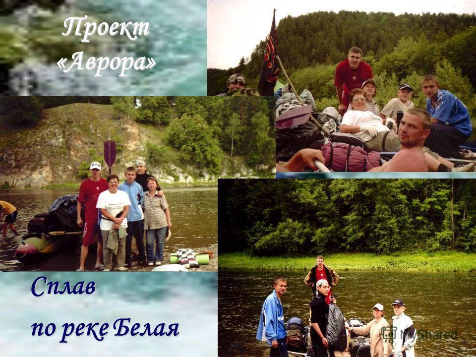 Проект «Аврора» Сплав по реке Белая