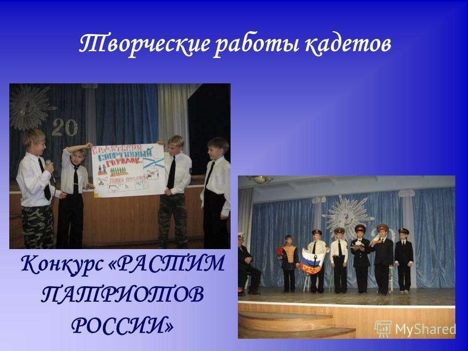 Творческие работы кадетов Конкурс «РАСТИМ ПАТРИОТОВ РОССИИ»