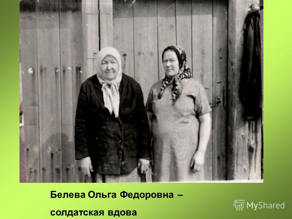 Белева Ольга Федоровна – солдатская вдова