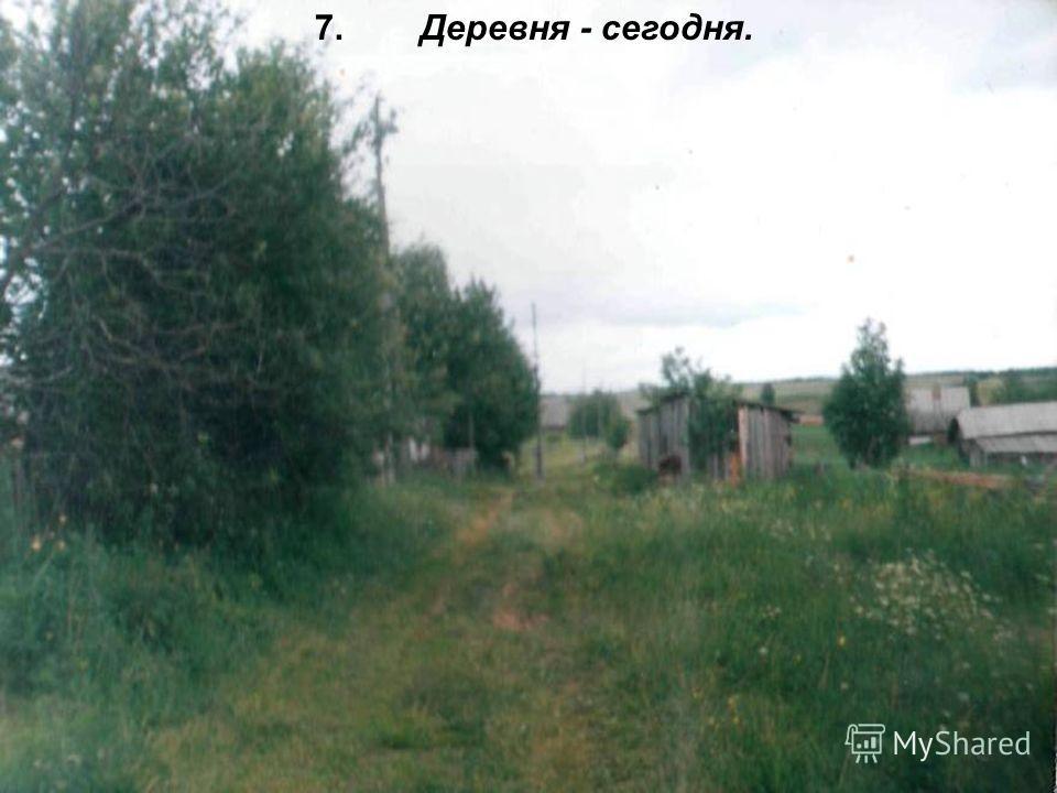 7.Деревня - сегодня.