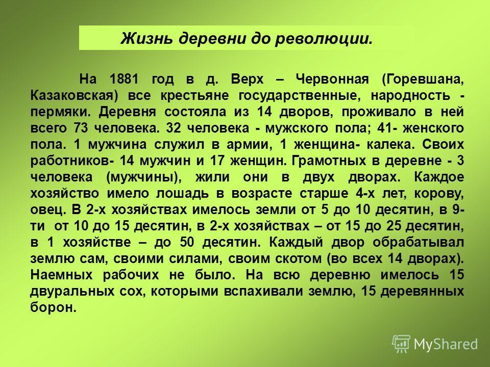 Жизнь деревни до революции. На 1881 год в д. Верх – Червонная (Горевшана, Казаковская) все крестьяне государственные, народность - пермяки. Деревня состояла из 14 дворов, проживало в ней всего 73 человека. 32 человека - мужского пола; 41- женского по