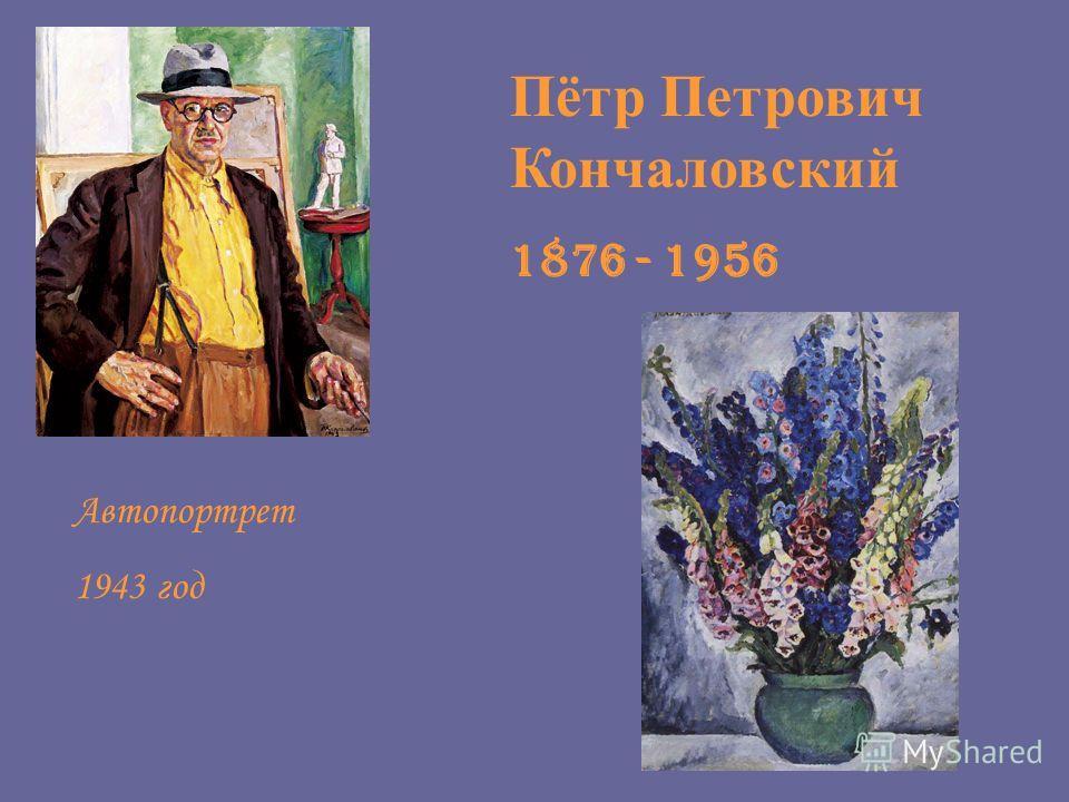 Автопортрет 1943 год Пётр Петрович Кончаловский 1876 - 1956