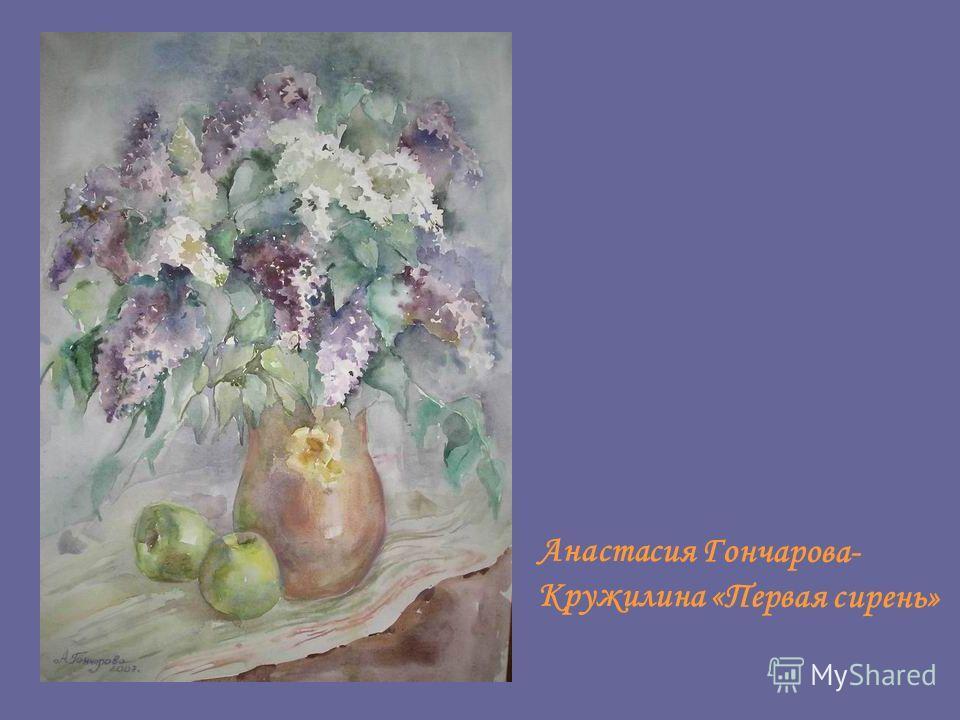 Анастасия Гончарова- Кружилина «Первая сирень»
