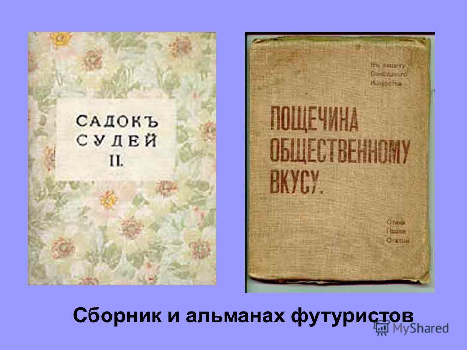 Сборник и альманах футуристов