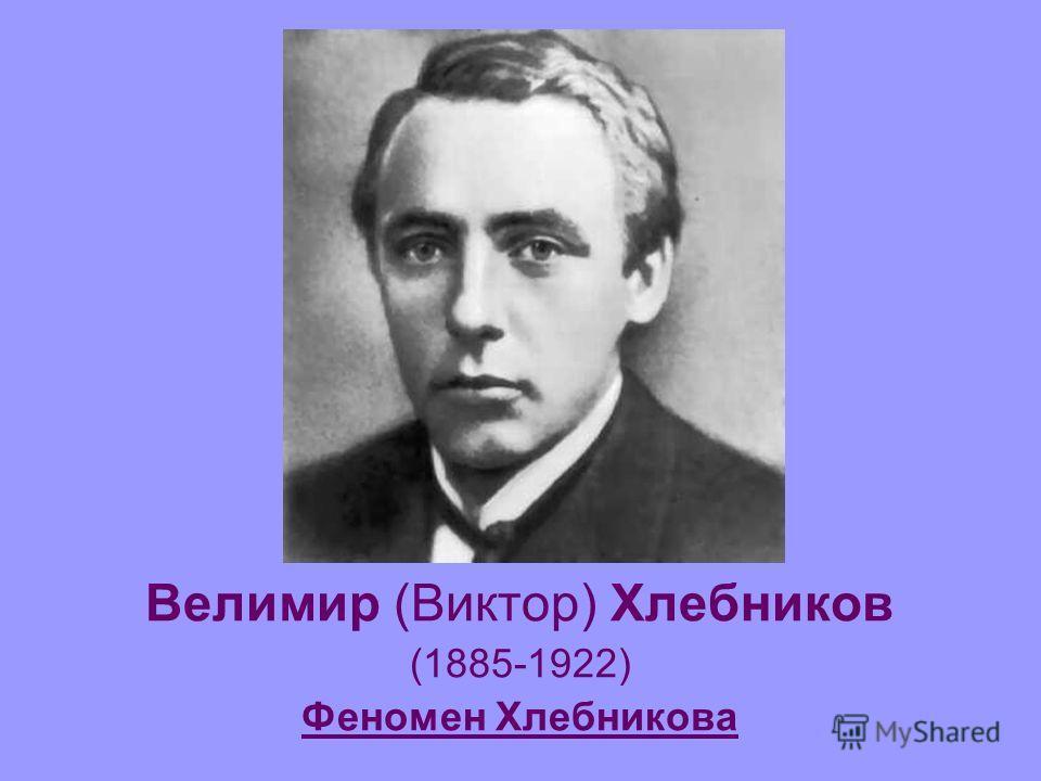 Велимир (Виктор) Хлебников (1885-1922) Феномен Хлебникова