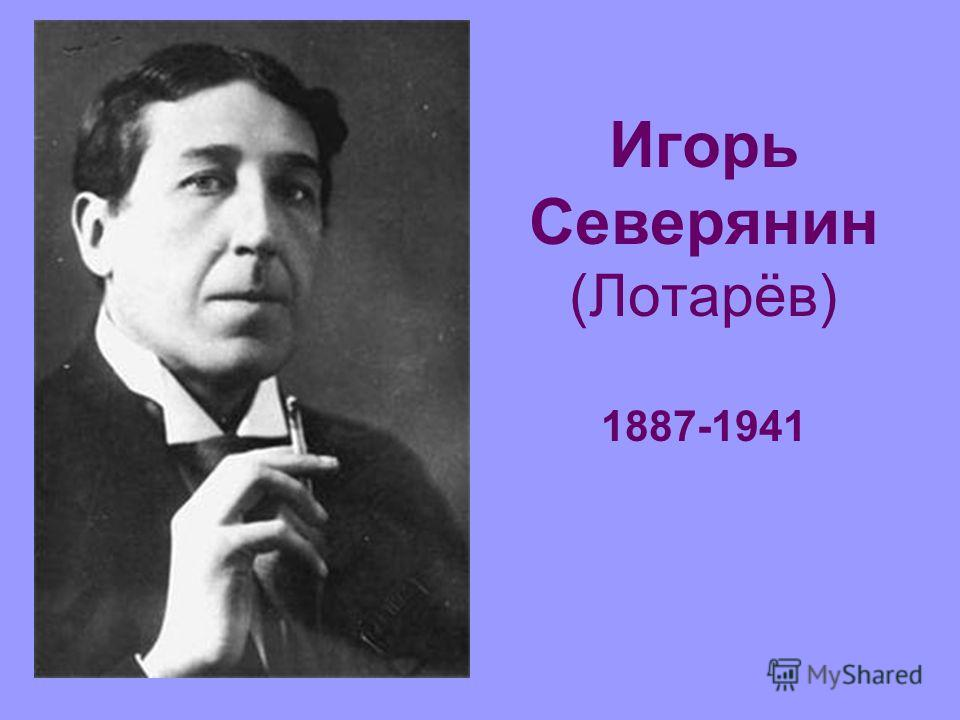 Игорь Северянин (Лотарёв) 1887-1941