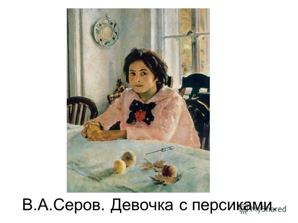 В.А.Серов. Девочка с персиками.