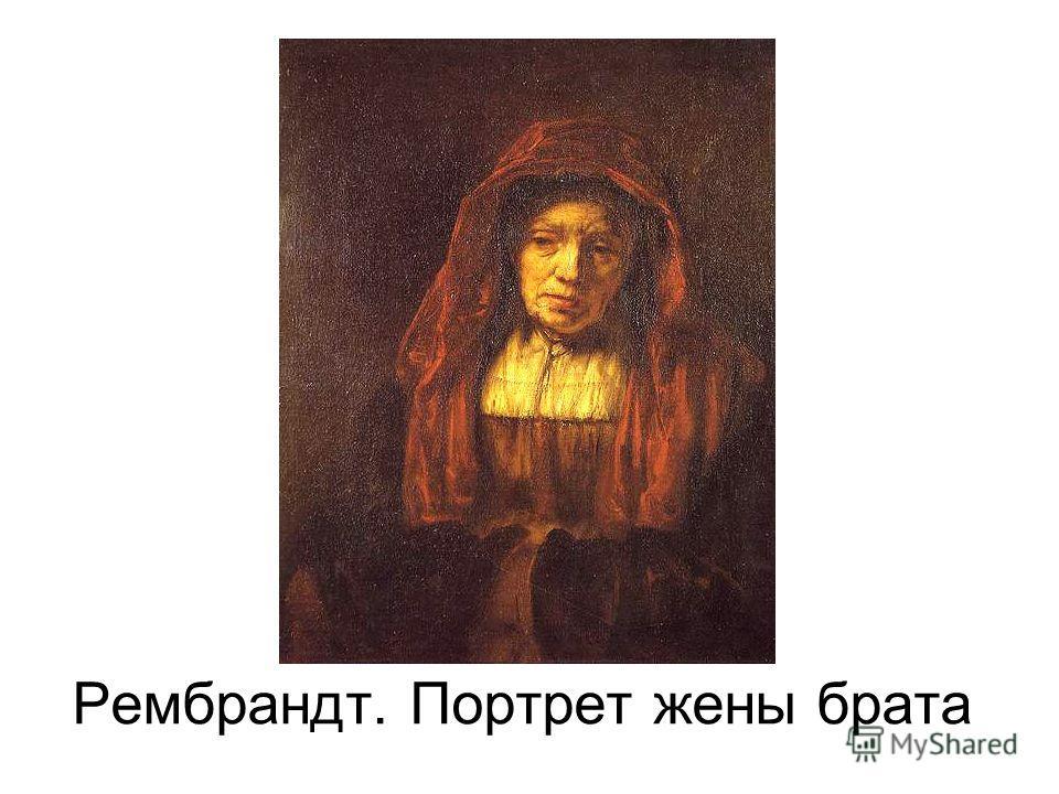 Рембрандт. Портрет жены брата