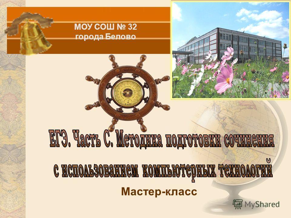МОУ СОШ 32 города Белово Мастер-класс