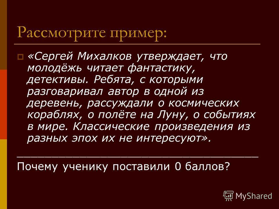 Рассмотрите пример: «Сергей Михалков утверждает, что молодёжь читает фантастику, детективы. Ребята, с которыми разговаривал автор в одной из деревень, рассуждали о космических кораблях, о полёте на Луну, о событиях в мире. Классические произведения и