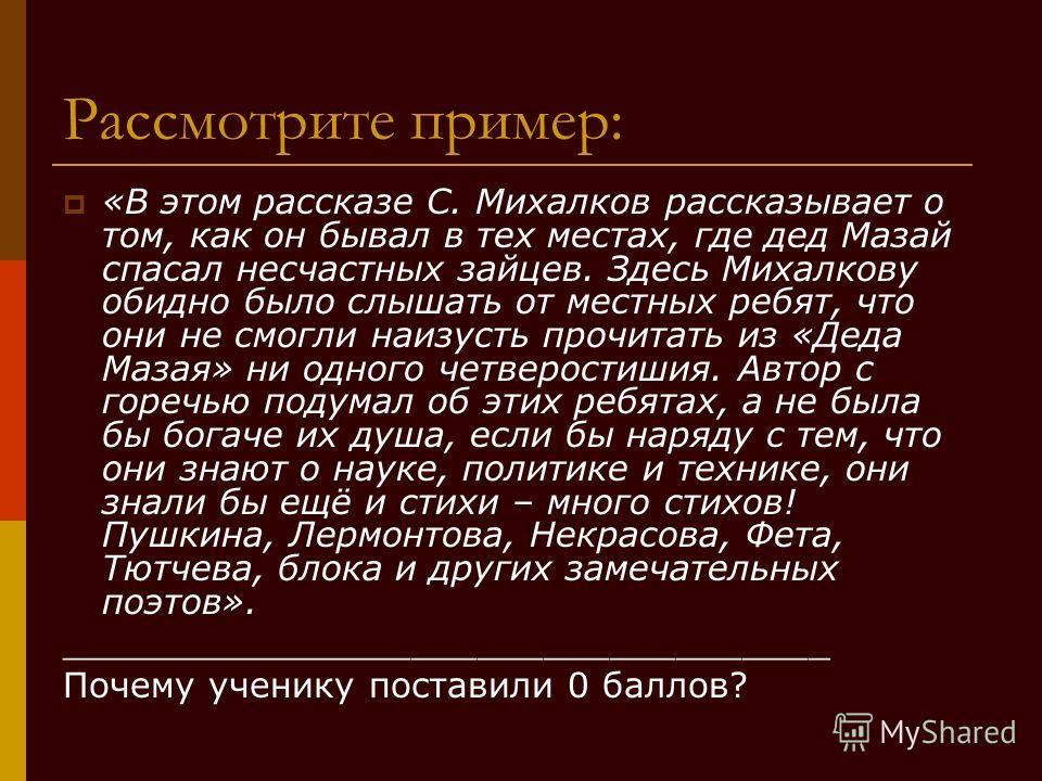 Рассмотрите пример: «В этом рассказе С. Михалков рассказывает о том, как он бывал в тех местах, где дед Мазай спасал несчастных зайцев. Здесь Михалкову обидно было слышать от местных ребят, что они не смогли наизусть прочитать из «Деда Мазая» ни одно