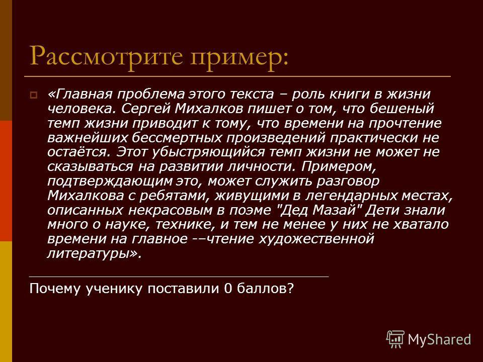 Рассмотрите пример: «Главная проблема этого текста – роль книги в жизни человека. Сергей Михалков пишет о том, что бешеный темп жизни приводит к тому, что времени на прочтение важнейших бессмертных произведений практически не остаётся. Этот убыстряющ
