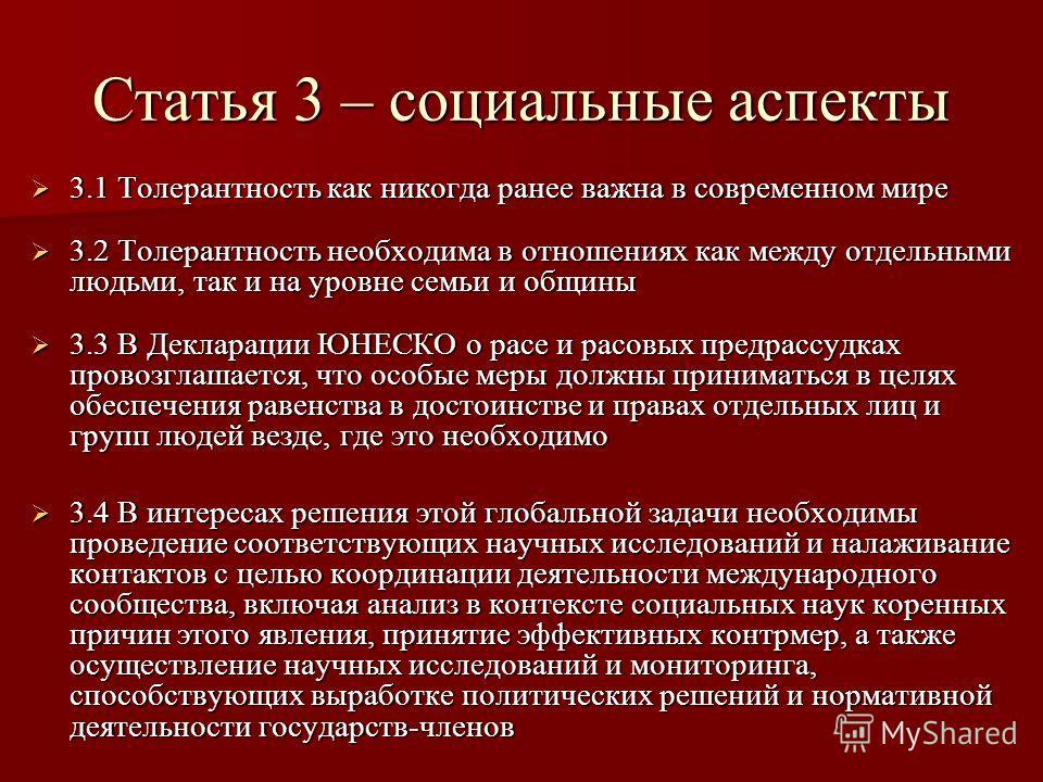 Статья 3 – социальные аспекты 3.1 Толерантность как никогда ранее важна в современном мире 3.1 Толерантность как никогда ранее важна в современном мире 3.2 Толерантность необходима в отношениях как между отдельными людьми, так и на уровне семьи и общ