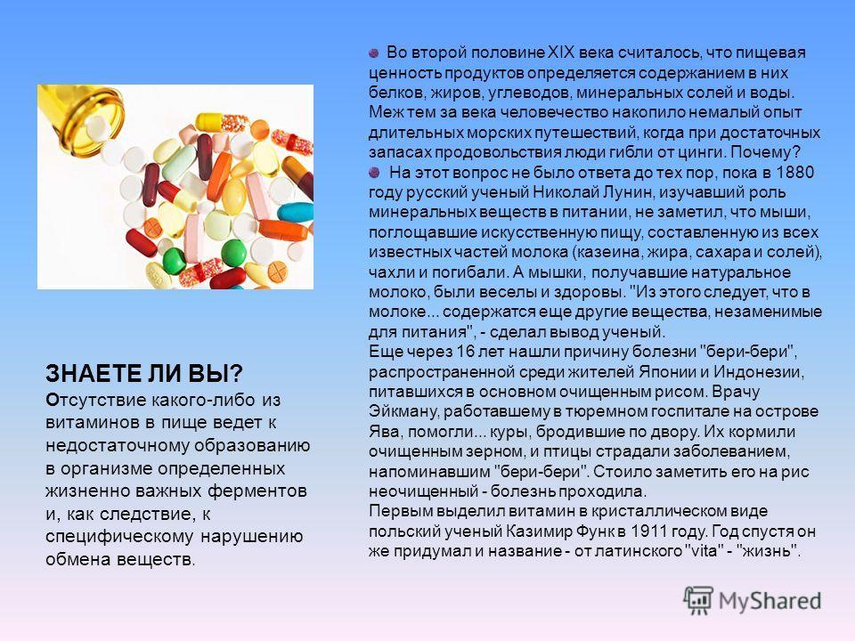 Во второй половине XIX века считалось, что пищевая ценность продуктов определяется содержанием в них белков, жиров, углеводов, минеральных солей и воды. Меж тем за века человечество накопило немалый опыт длительных морских путешествий, когда при дост