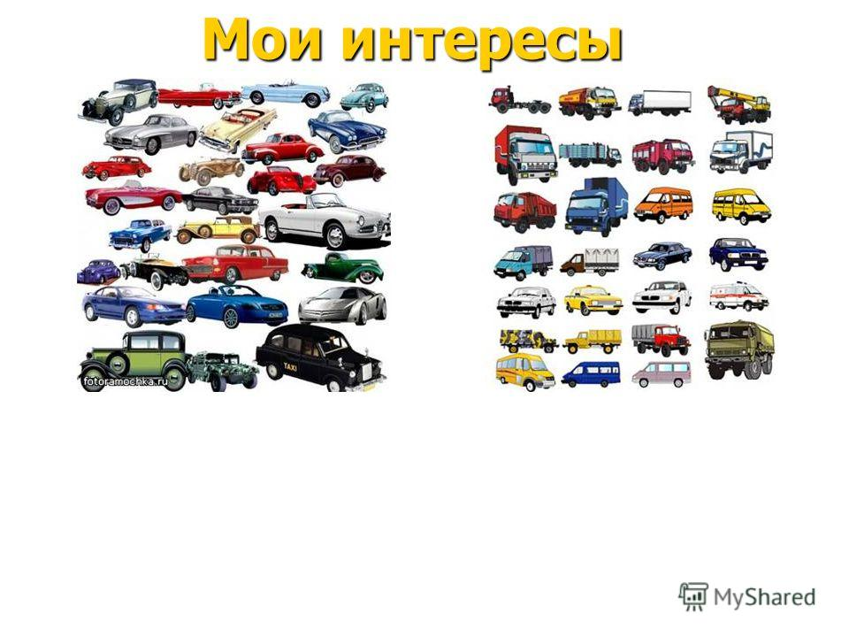 Моя будущая профессия - автослесарь ученик 9 класса Жуков Александр