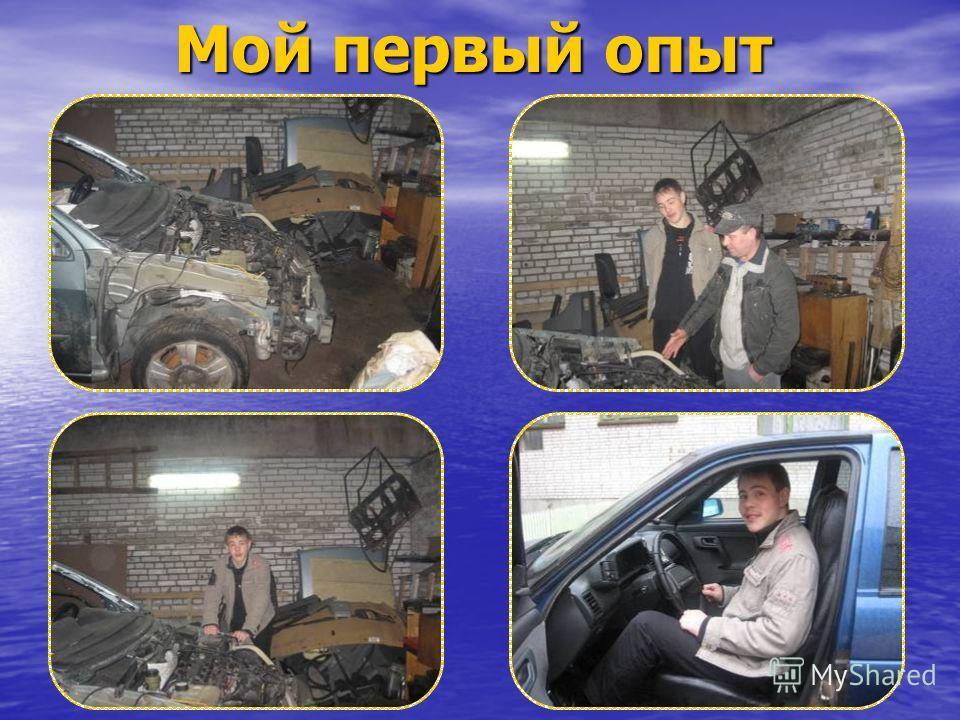 Семейная династия Мой отец - автослесарь. Его зовут Сергей Петрович. Он работает в фирме