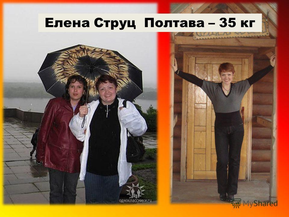 Елена Струц Полтава – 35 кг