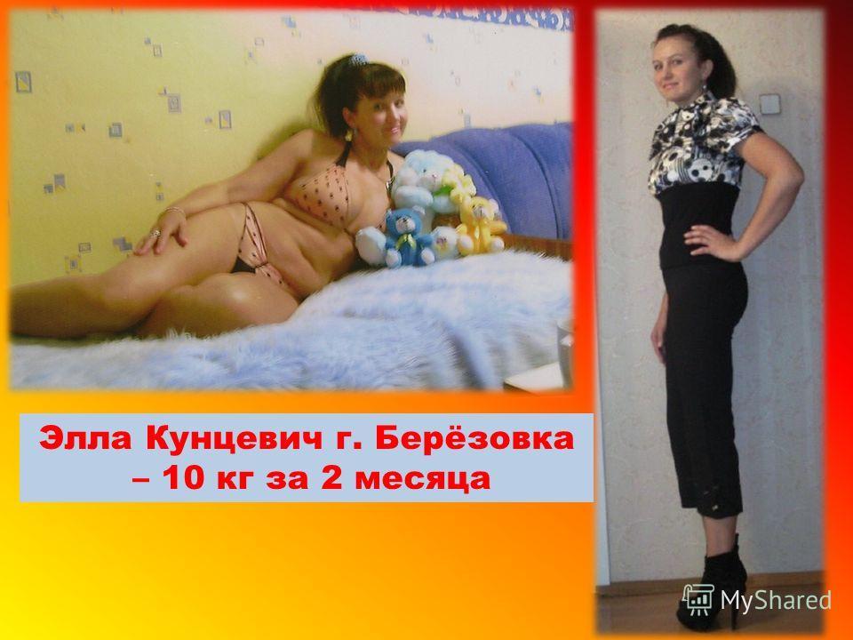 Элла Кунцевич г. Берёзовка – 10 кг за 2 месяца