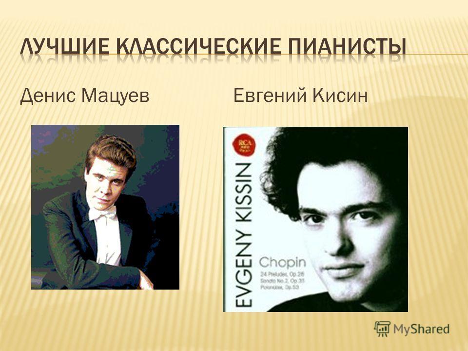 Денис Мацуев Евгений Кисин