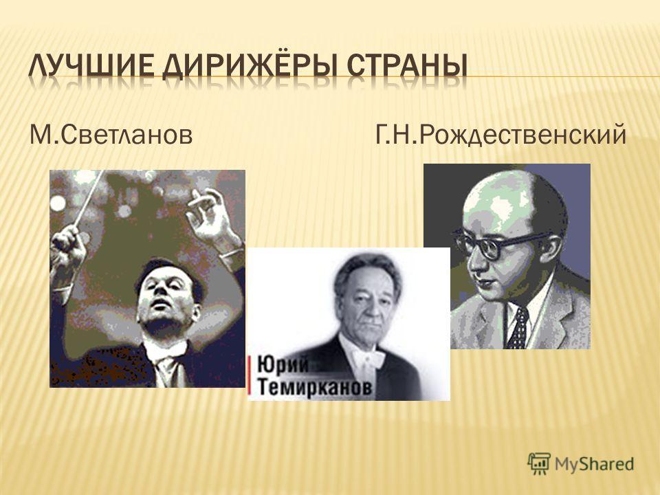 М.Светланов Г.Н.Рождественский