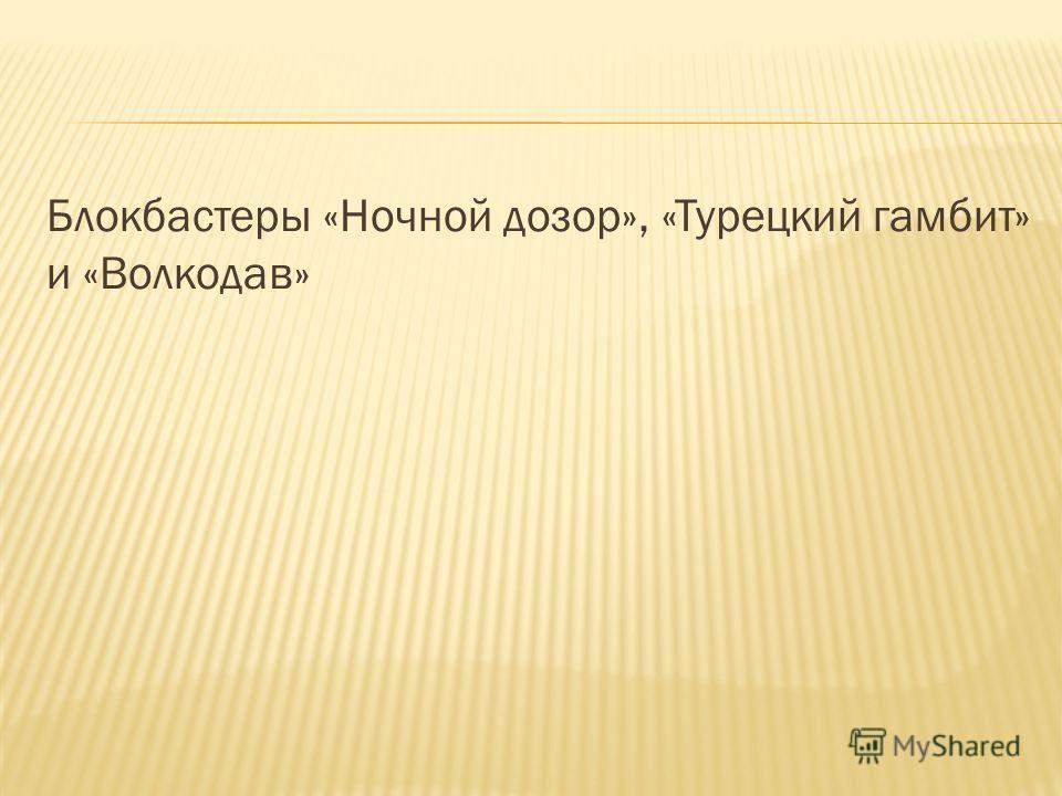 Блокбастеры «Ночной дозор», «Турецкий гамбит» и «Волкодав»