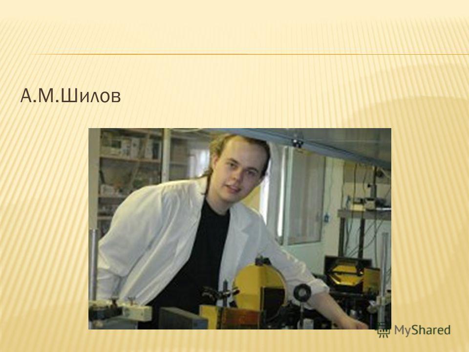 А.М.Шилов