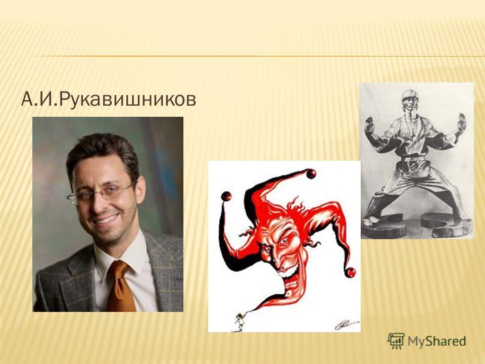 А.И.Рукавишников