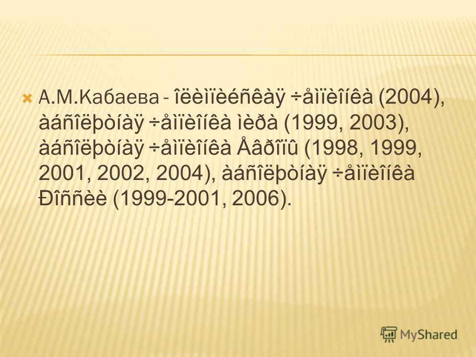 А.М.Кабаева - îëèìïèéñêàÿ ÷åìïèîíêà (2004), àáñîëþòíàÿ ÷åìïèîíêà ìèðà (1999, 2003), àáñîëþòíàÿ ÷åìïèîíêà Åâðîïû (1998, 1999, 2001, 2002, 2004), àáñîëþòíàÿ ÷åìïèîíêà Ðîññèè (1999-2001, 2006).